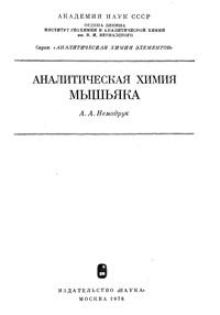Аналитическая химия мышьяка — обложка книги.