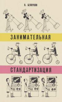 Занимательная стандартизация — обложка книги.
