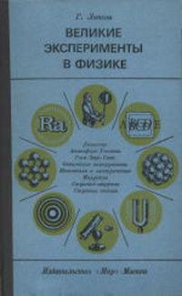 Великие эксперименты в физике — обложка книги.