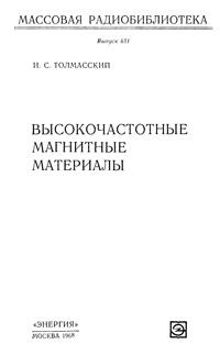 Массовая радиобиблиотека. Вып. 651. Высокочастотные магнитные материалы — обложка книги.