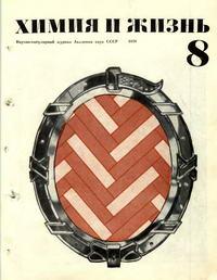 Химия и жизнь №08/1970 — обложка книги.
