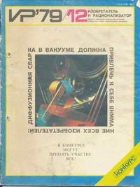 Изобретатель и рационализатор №12/1979 — обложка книги.