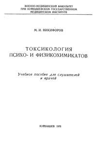 Токсикология психо- и физикохимикатов — обложка книги.