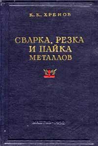 Сварка, резка и пайка металлов — обложка книги.