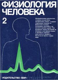 Физиология человека. Том 2. — обложка книги.