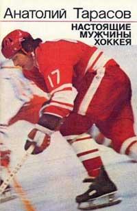Настоящие мужчины хоккея — обложка книги.