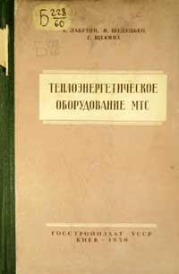 Теплоэнергетическое оборудование МТС — обложка книги.