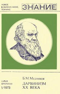 Новое в жизни, науке и технике. Биология №01/1973. Дарвинизм XX века — обложка книги.