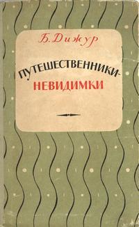 Путешественники-невидимки — обложка книги.