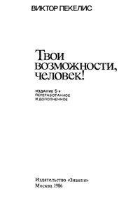 Твои возможности, человек! — обложка книги.