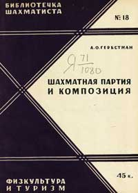 Библиотечка шахматиста, выпуск 18. Шахматная партия и композиция — обложка книги.