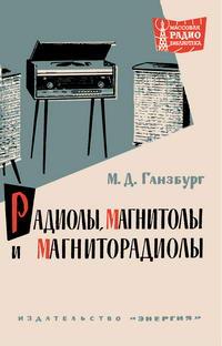 Массовая радиобиблиотека. Вып. 522. Радиолы, магнитолы и магниторадиолы — обложка книги.