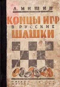Концы игр в русские шашки — обложка книги.