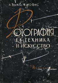 Фотография, её техника и искусство — обложка книги.