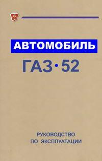 Автомобиль ГАЗ-52 — обложка книги.