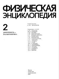 Физическая энциклопедия. Том 2 — обложка книги.
