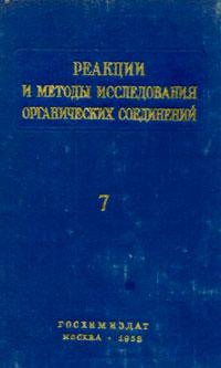 Реакции и методы исследования органических соединений. Том 7 — обложка книги.