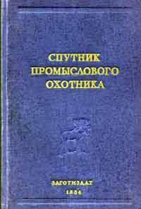Спутник промыслового охотника — обложка книги.