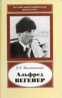 Научно-биографическая литература. Альфред Вегенер. 1880-1930 — обложка книги.