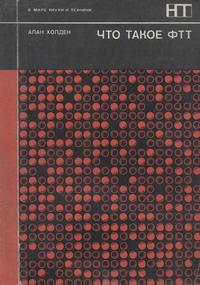 В мире науки и техники. Что такое ФТТ? — обложка книги.
