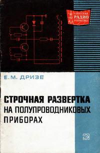 Массовая радиобиблиотека. Вып. 685. Строчная развертка на полупроводниковых приборах — обложка книги.