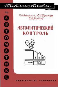 Библиотека по автоматике, вып. 90. Автоматический контроль — обложка книги.