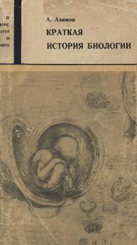 В мире науки и техники. Краткая история биологии — обложка книги.