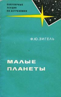 Популярные лекции по астрономии. Вып. 16. Малые планеты — обложка книги.