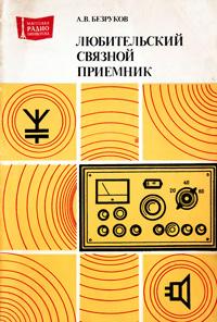 Массовая радиобиблиотека. Вып. 1058. Любительский связной приемник — обложка книги.
