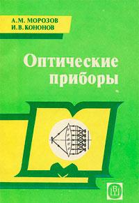 Оптические голографические приборы — обложка книги.