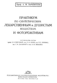 Практикум по синтетическим лекарственным и душистым веществам и фотореактивам — обложка книги.