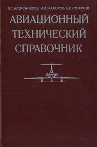 Авиационный технический справочник — обложка книги.