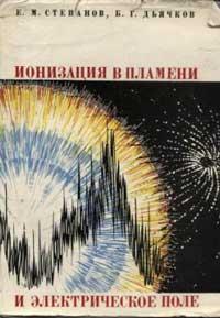 Ионизация в пламени и электрическое поле — обложка книги.