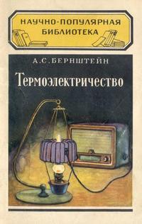 Термоэлектричество — обложка книги.