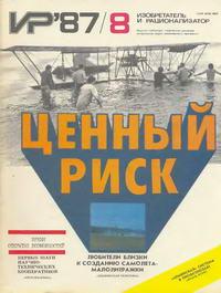 Изобретатель и рационализатор №08/1987 — обложка книги.