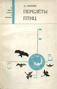 В мире науки и техники. Перелеты птиц — обложка книги.