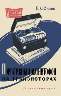 Массовая радиобиблиотека. Вып. 392. Портативный магнитофон на транзисторах — обложка книги.