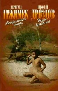 Австралийские этюды. Полет бумеранга — обложка книги.