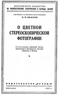 О цветной стереоскопической фотографии — обложка книги.
