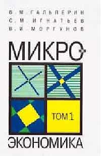 Микроэкономика. Том 1 — обложка книги.
