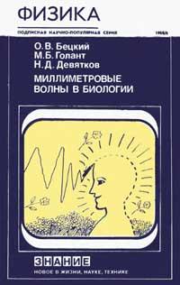 Новое в жизни, науке, технике. Физика №6/1988. Миллиметровые волны в биологии — обложка книги.