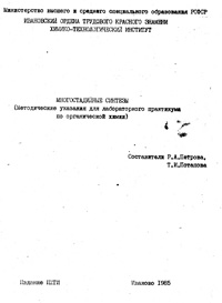 Многостадийные синтезы — обложка книги.