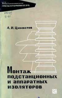 Библиотека электромонтера, выпуск 217. Монтаж подстанционных и аппаратных изоляторов — обложка книги.