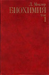 Биохимия. Том 1 — обложка книги.