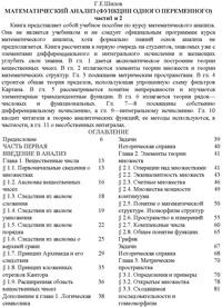 Математический анализ (функции одного переменного). Ч. 1-2 — обложка книги.