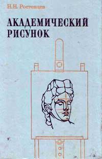 Академический рисунок — обложка книги.
