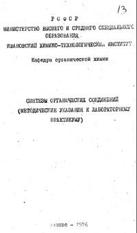 Синтезы органических соединений (методические указания к лабораторному практикуму) — обложка книги.