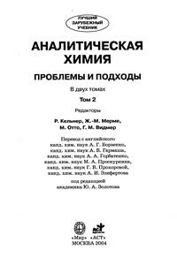 Аналитическая химия: проблемы и подходы. Том 2 — обложка книги.