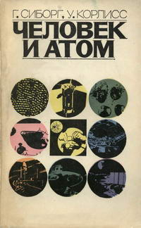 Человек и атом — обложка книги.