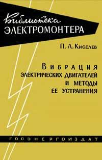 Библиотека электромонтера, выпуск 45. Вибрация электрических двигателей и методы ее устранения — обложка книги.